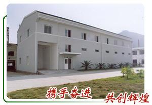 浙江東東藥業有限公司(鹽城悅凱醫藥化工有限公司)